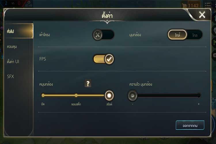 Rov Setting Game Mobile Not Lag